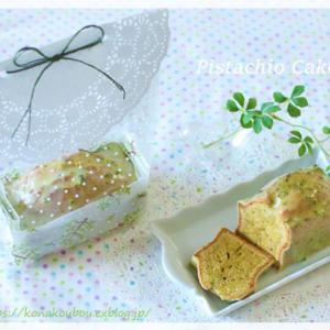 3月のお菓子・ピスタチオのケーキ