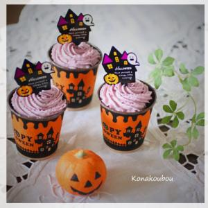 10月のお菓子・ハロウィンカップケーキ