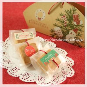 クリスマスのお菓子・アップルケーキ