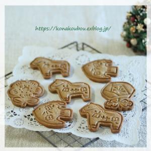 クリスマスのお菓子・ノスタルジックなクッキー