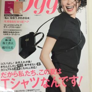 Oggi7月号のシームレスブラ特集を監修