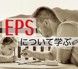 EPSについて学ぶ