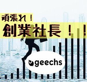 【7060】ギークス =目指せテンバガー=