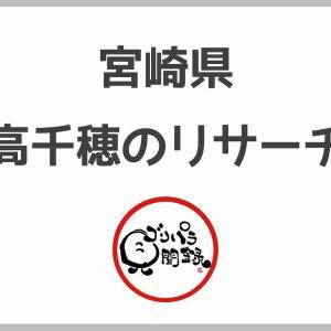 ゴリパラ見聞録「宮崎県高千穂のリサーチ」の旅