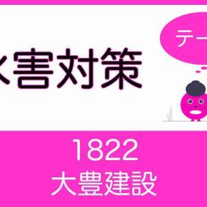 【1822】大豊建設 ~水害対策~