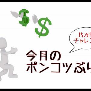 7月の15万円チャレンジ結果