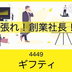 【4449】ギフティ =目指せテンバガー=