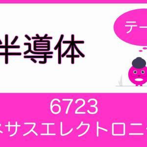 【6723】ルネサスエレクトロニクス ~半導体~