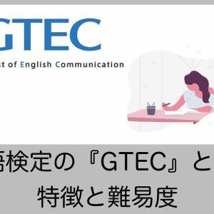 ベネッセとベルリッツが共同開発!英語検定の『GTEC』とは?特徴と難易度
