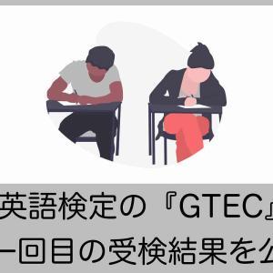 英語検定の『GTEC』 第一回目の受検結果を公開(Oct 14,2020)