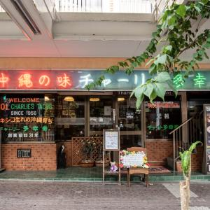 沖縄ディープスポット観光 タコスの元祖・老舗の味をくらえ!