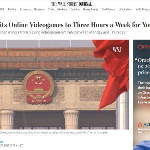 法律で中国の若者は週に3時間しかゲームができない!!【米中対立は自由にまでも】