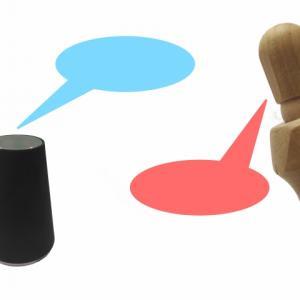声で家電を操作するスマートスピーカーとリモコンの接続方法①