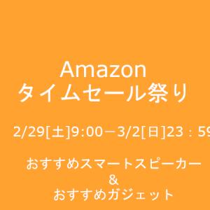 Amazonタイムセール祭り【2020年2月3月】63時間のビッグセールでお買い物