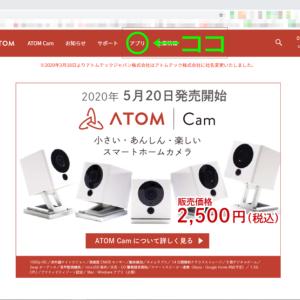 【ATOMCam】の映像をパソコンで見られます【β版】