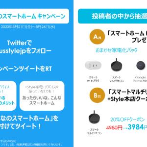 【+Style】Twitterキャンペーンが開催中!