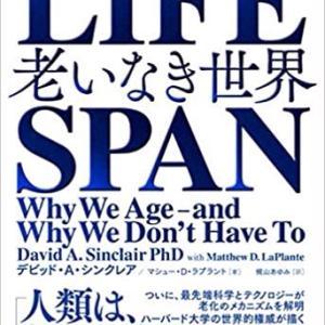 「老いなき世界」人類は、老いない身体を手に入れる?