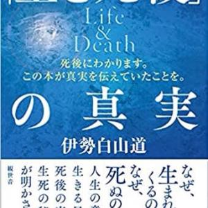 【オススメ本】「生と死後」の真実