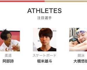 【明るいニュース】をありがとう。金メダルラッシュ!大谷翔平復活!藤井聡太王位・棋聖3冠獲得へ!