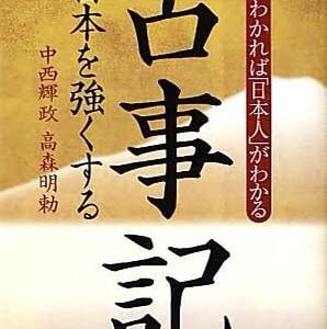 【オススメ本】古事記は日本を強くする