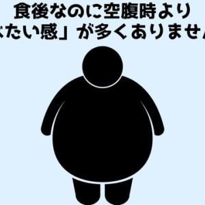 【過食】の原因は、「細胞の飢え感である」という研究結果。〜カロリー計算より何を食べるか?が大事。〜