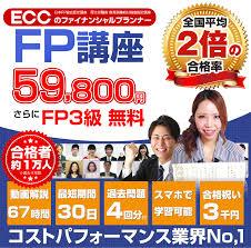 ECCビジネススクール ファイナンシャルプランナー講座資格