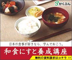 和食にすと養成講座 和食文化を次世代へ