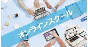 【オンライン学習】講座が受け放題のオンスク.jp