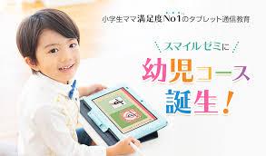 【幼児教育】「スマイルゼミ」タブレットで学ぶ幼児向け通信教育!
