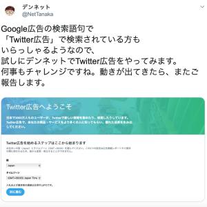 田中、Twitter広告始めたってよ
