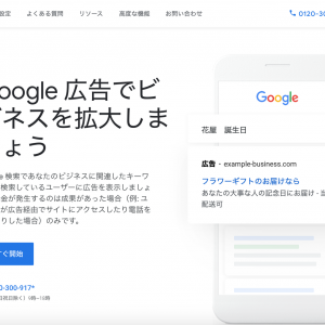 Google広告サポート再び