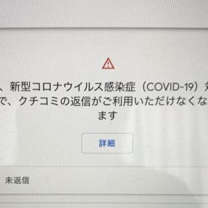 Googleマイビジネスで機能制限