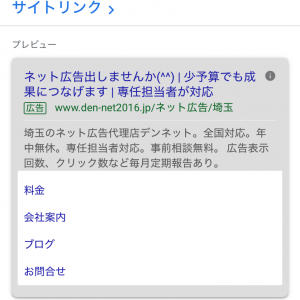 ランディングページとGoogle広告