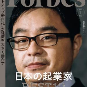 日本の起業家ベスト10