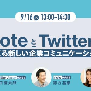 noteとTwitterでつくる 新しい企業コミュニケーション