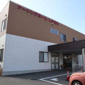 医療ニーズの高い方も安心して入居できる介護施設「ナーシングホームしのざき」さんに行ってきました。
