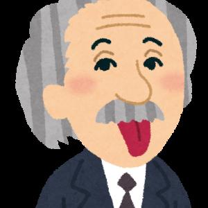 【夢コラム】アインシュタインが昼寝で見た夢