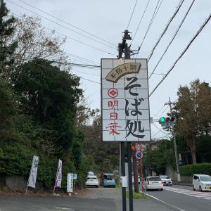 そば処 明日葉 (静岡県伊東市)