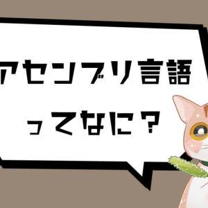 アセンブリ言語とは?機械語やほかの言語との違いは?