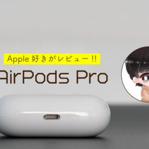 AirpodsProのレビューとおすすめアクセサリーを3つ紹介!