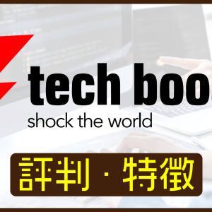 【良すぎ?】TechBoost(テックブースト)の評判は?就職はできるの?