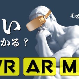 VR/AR/MRそれぞれの違いを超わかりやすく解説します!