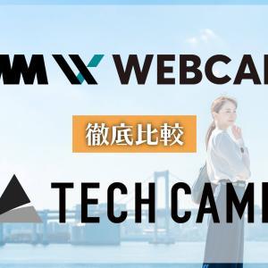 【比較】DMM WEBCAMPとテックキャンプエンジニア転職はどっちが良いのか?