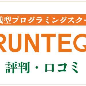 RUNTEQ(ランテック)の評判は?就職先や働きながら受講は可能か?