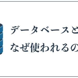 【初心者向け】データベースとは何か?DBMSやSQLとの関係性も解説!