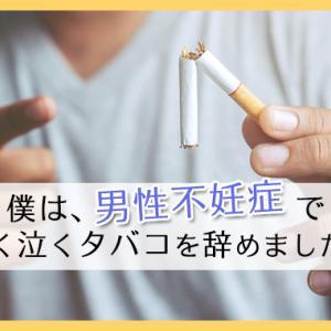 僕は「コレ(男性不妊症)」でタバコをやめました