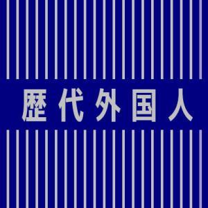 アビスパ福岡在籍歴が長い外国籍選手TOP10