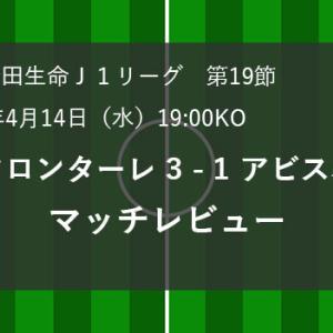J1第19節 川崎フロンターレ 3 – 1 アビスパ福岡