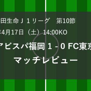 J1第10節 アビスパ福岡 1 – 0 FC東京 マッチレビュー