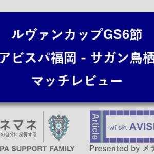ルヴァンカップGS6節アビスパ福岡  –  サガン鳥栖レビュー